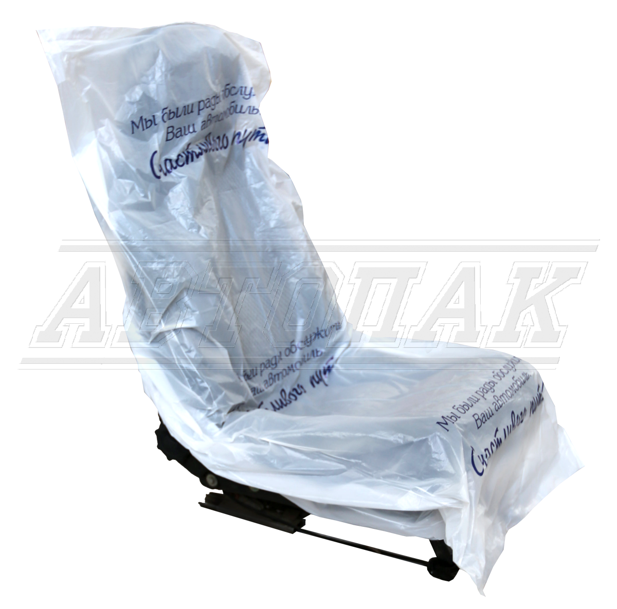 "Disposable polyethylene seat covers (""Section"" Design)"